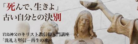 「洗礼と堅信―再生の水」 岩島神父のキリスト教信仰入門講座・ 岩島忠彦氏