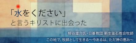 柳谷雄介氏・この地で、牧師として生きる~今あるは、ただ神の恵み~