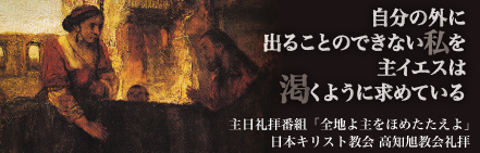命の水が湧く泉・日本キリスト教会 高知旭教会礼拝