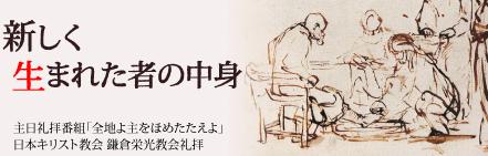 あなたは立ち直ったら、その後で・日本キリスト教会鎌倉栄光教会礼拝