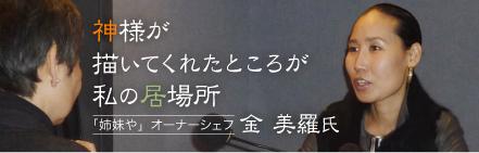 金  美羅氏・コーヒー・ブレイク・インタビュー