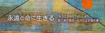「もう泣かなくてよい」捨て身の福音―ルカによる福音書―・藤盛勇紀氏