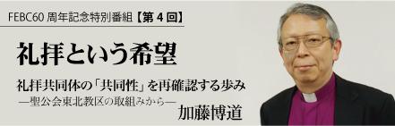 「礼拝という希望」加藤博道氏