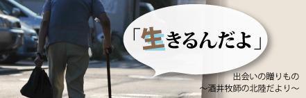 「葛藤の中にイエス様」酒井勲氏