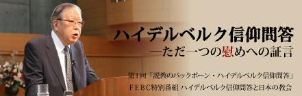 第1回「説教のバックボーン・ハイデルベルク信仰問答」加藤常昭氏