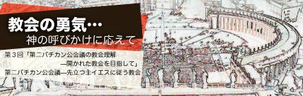 「第二バチカン公会議の教会理解—開かれた教会を目指して」川中 仁氏