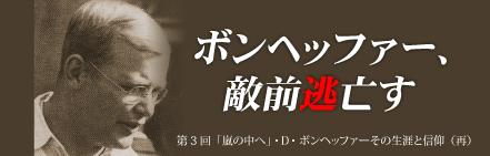 第3回「嵐の中へ」村上 伸氏・D・ボンヘッファーその生涯と信仰(再)