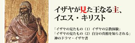 「イザヤの見たもの」小林和夫氏