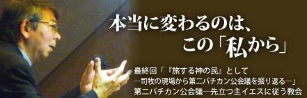 「『旅する神の民』として―司牧の現場から第二バチカン公会議を振り返る―」幸田和生氏