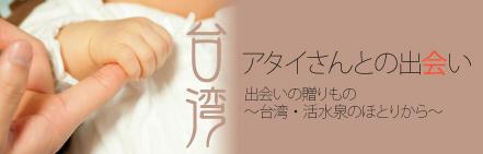 「アタイさんとの出会い」出会いの贈りもの〜台湾・活水泉のほとりから〜木下理恵子氏
