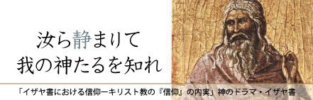 「イザヤ書における信仰―キリスト教の『信仰』の内実」神のドラマ・イザヤ書・小林和夫氏
