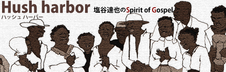 「Hush harbor」塩谷達也のSpirit of Gospel