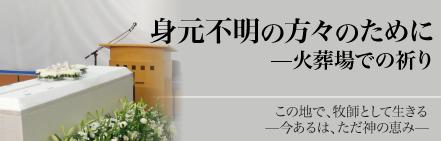 「身元不明の方々のためにー火葬場での祈り」井形英絵氏