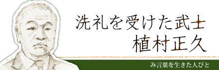「洗礼を受けた武士・植村正久(4)」み言葉を生きた人びと・加藤常昭氏