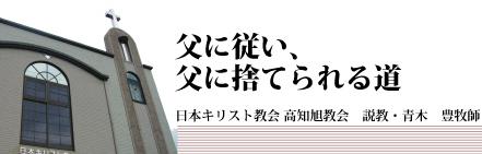 「父に従い、父に捨てられる道」日本キリスト教会高知旭教会 説教・青木豊牧師