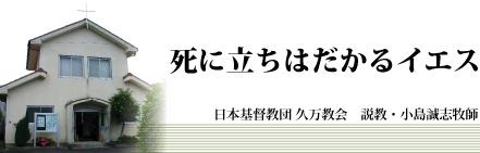 「死に立ちはだかるイエス」日本基督教団久万教会 説教・小島誠志牧師