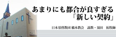 「あまりにも都合が良すぎる『新しい契約』」日本基督教団橋本教会 説教・須田拓牧師