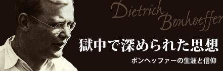 「獄中で深められた思想」ボンヘッファーの生涯と信仰・村上伸氏