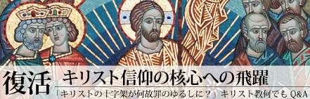 復活ーキリスト信仰の核心への飛躍