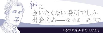 「森有正・森寛子」御言葉を生きた人びと・加藤常昭