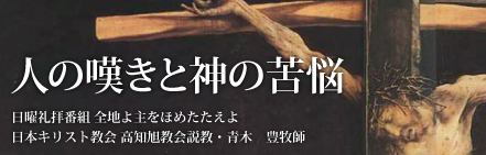 「大胆に絶望できる」日曜礼拝番組 全地よ主をほめたたえよ・日本キリスト教会 高知旭教会 青木 豊牧師
