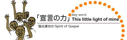 「宣言の力」塩谷達也のSpirit of Gospel
