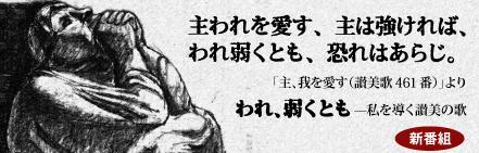 「主、我を愛す(讃美歌461番)」われ、弱くともー私を導く讃美の歌・金田聖治氏