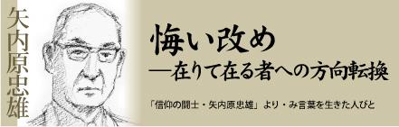 「信仰の闘士・矢内原忠雄」み言葉を生きた人びと・加藤常昭氏