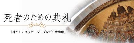 「死者のための典礼」神からのメッセージーグレゴリオ聖歌・橋本周子氏