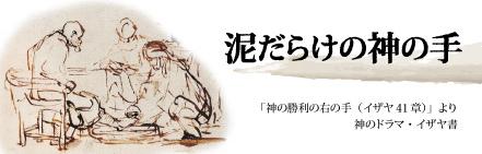 「神の勝利の右の手」神のドラマ・イザヤ書・小林和夫氏