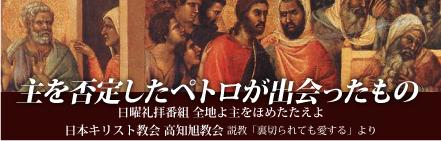 「裏切られても愛する」日曜礼拝番組 全地よ主をほめたたえよ・日本キリスト教会 高知旭教会 説教・青木 豊牧師
