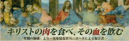 「聖餐の秘儀」光を見るすべ—ヨハネによる福音書—・川島隆一氏