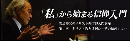 「キリスト教とは何か−その輪郭」岩島神父のキリスト教信仰入門講座・岩島忠彦氏