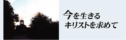 「今を生きるキリストを求めて」今を生きるキリストを求めて・中川博道氏