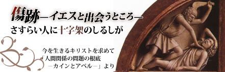 「傷跡ーイエスと出会うところー・さすらい人に十字架のしるしが」今を生きるキリストを求めて・中川博道氏