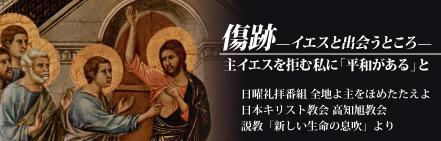 「傷跡ーイエスと出会うところー主イエスを拒む私に『平和がある』と」日曜礼拝番組全地よ酒をほめたたえよ・日本キリスト教会高知旭教会・青木豊氏