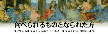 「食べられるものとなられた方」今を生きるキリストを求めて・中川博道氏