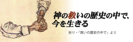 「救いの歴史の中で」祈り・加藤常昭氏