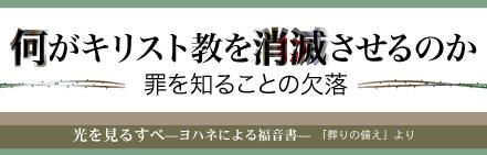 「葬りの備え」光を見るすべーヨハネによる福音書ー・川島隆一氏