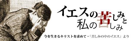 「苦しみの中のイエス」より・今を生きるキリストを求めて・中川博道氏