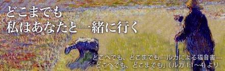どこまでも私はあなたと一緒に行く「どこへでも、どこまでもールカによる福音書」井幡清志氏