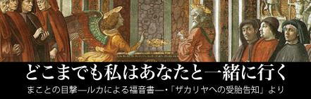 どこまでも私はあなたと一緒に行く「まことの目撃ールカによる福音書」小林和夫氏