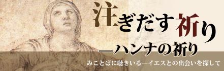 「注ぎだす祈り―ハンナの祈り」みことばに聴きいる―イエスとの出会いを探して・中川博道氏