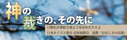 「むなしさの克服」日曜礼拝番組 全地よ主をほめたたえよ・日本キリスト教会高知旭教会・青木 豊氏