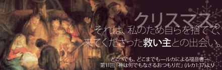 「神は何でもなさるおつもりだ」どこへでも、どこまでも—ルカによる福音書—・井幡清志氏