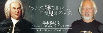 「バッハの謎の曲から、垣間見えるもの…」コーヒーブレイク・インタビュー お客様・鈴木雅明氏