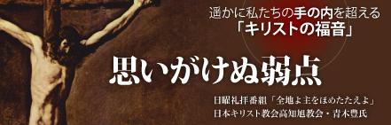 「思いがけぬ弱点」全地よ主をほめたたえよ・日本キリスト教会高知旭教会・青木豊氏