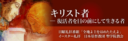 「キリスト者ー復活者を目の前にして生きる者」日曜礼拝番組・全地よ主をほめたたえよ〈イースター礼拝〉日本基督教団聖学院教会・東野尚志牧師