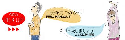 「自分を見つめるって」FEBC HANGOUT!・長倉崇宣&「新・呼吸しましょう!」こころに新・呼吸・安保ふみ江