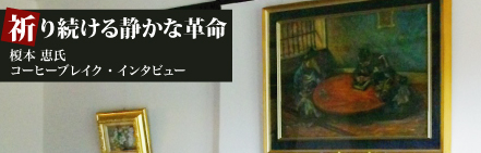 「祈り続ける静かな革命」コーヒーブレイク・インタビュー・榎本 恵氏(アシュラムセンター主幹牧師・日本基督教団正教師)
